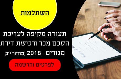 """השתלמות תעודה מקיפה לעריכת הסכם מכר ורכישה של דירת מגורים- 2018 (מחזור י""""ג)"""